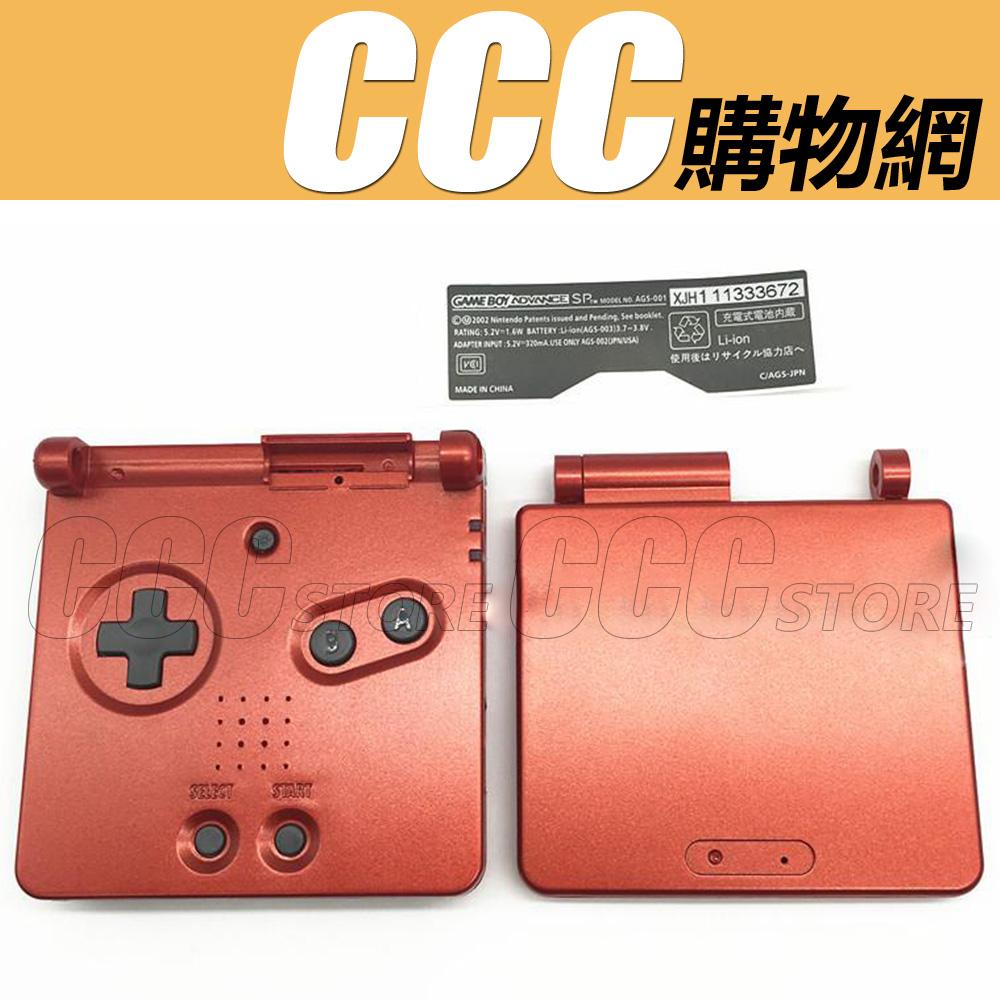 GBA SP外殼 機身殼 機殼 GBA SP 主機外殼 替換科 GBA主機 更換 DIY 維修