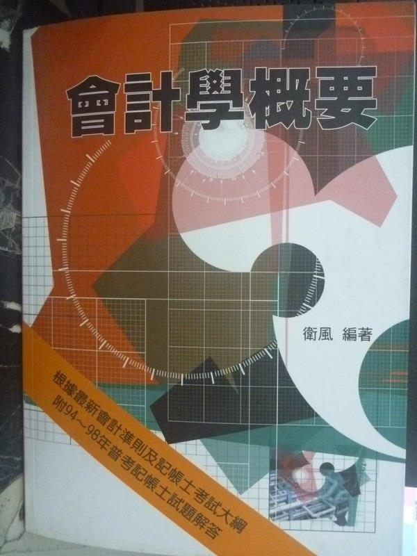 【書寶二手書T5/大學商學_ZBP】會計學概要_衛風