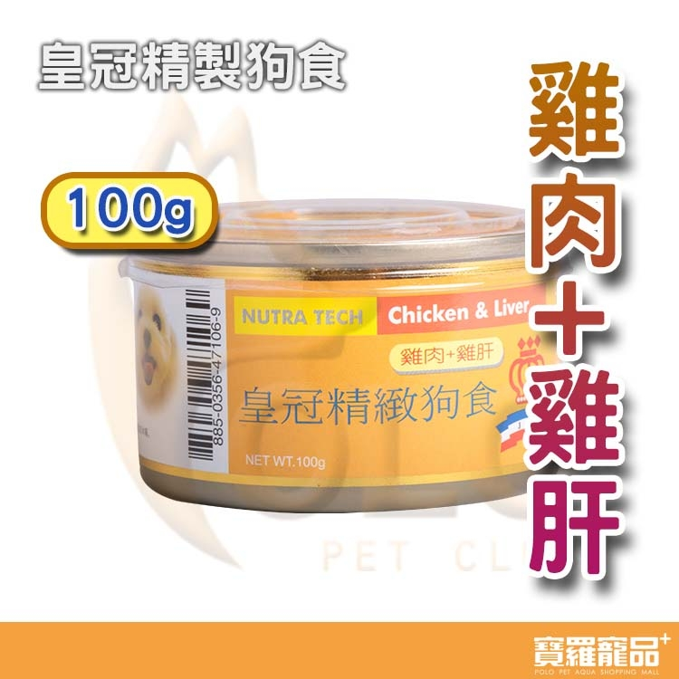 皇冠小狗罐-雞肉 雞肝100g【寶羅寵品】