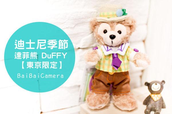 bai季節春季迪士尼Disney正版限量Duffy達菲熊玩偶另售玩偶吊飾相機包卡片套夾