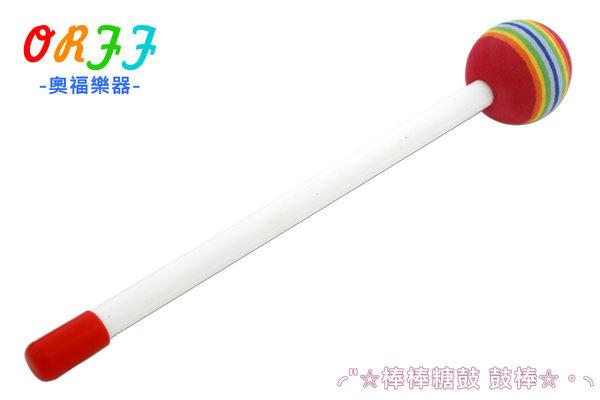 小叮噹的店- 棒棒糖鼓 鼓棒 奧福樂器 ORFF 025 兒童樂器