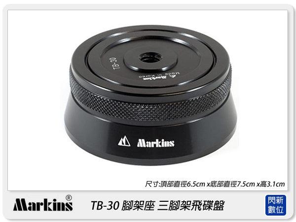 【24期0利率,免運費】Markins TB-30 腳架座 三腳架飛碟盤(TB30) 降低外在震動 提高穩定性