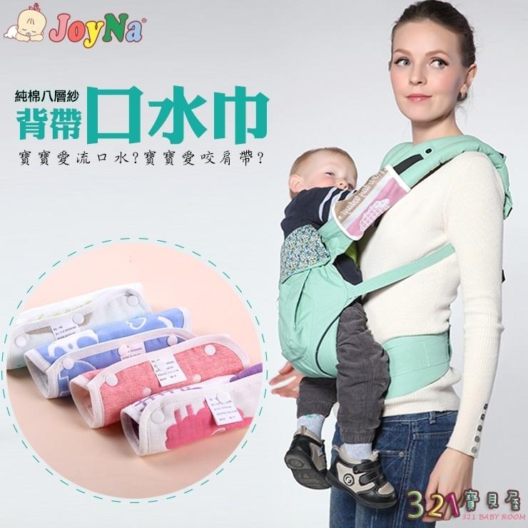 背帶紗布口水巾八層棉紗雙面餵奶巾/一條入 JoyNa-321寶貝屋