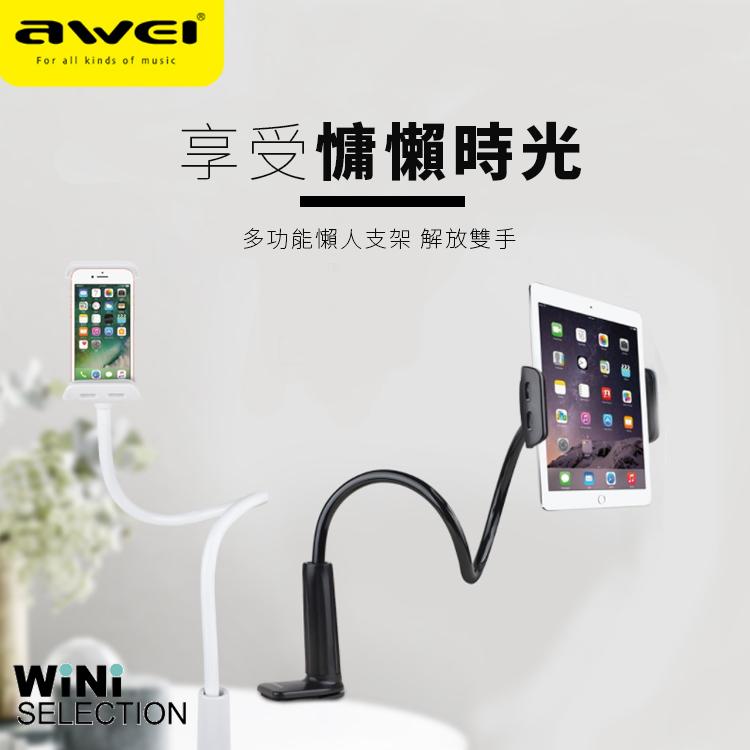 AWEI用維懶人支架手機支架追劇平版手機適用可充電360度旋轉看韓劇WiNi