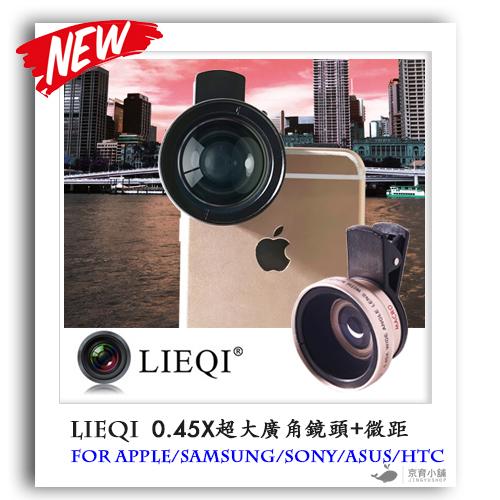 【免運】LIEQI LQ-027 0.45X超大廣角鏡頭  10X微距 5cm超大鏡頭 二合一 手機鏡頭 夾子 夾式 iphone 7 6s JY