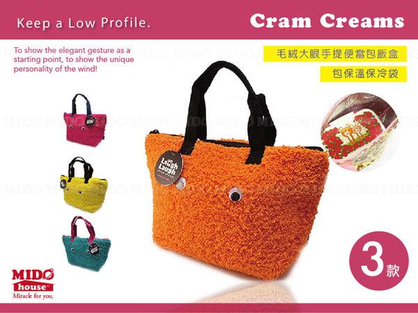 日本Cram Creams大眼仔毛毛毛絨手提便當包飯盒包保溫保冷袋4款Midohouse