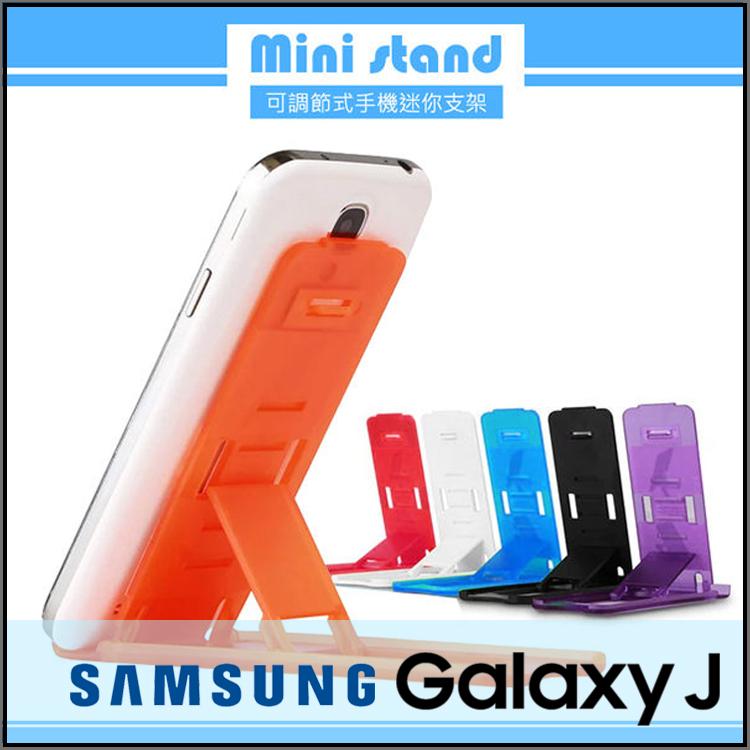 ◆Mini stand 可調節式手機迷你支架/手機架/SAMSUNG GALAXY J SC02F N075T/J2/J3/J5/J7