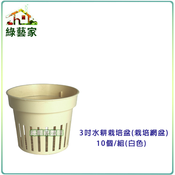 綠藝家3吋水耕栽培盆水草栽培網盆.定植籃10個組白色