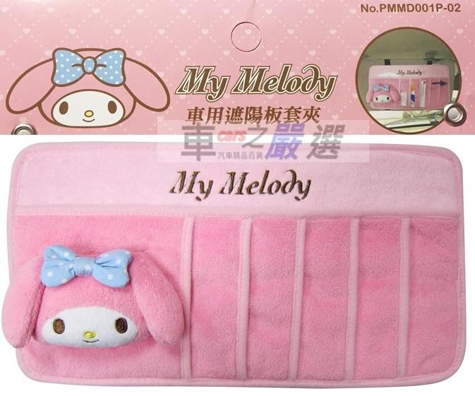 車之嚴選cars go汽車用品PMMD001P-02 Melody美樂蒂可愛汽車用品系列遮陽板套夾收納置物袋