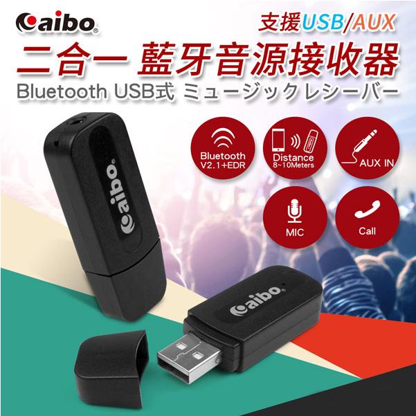 aibo二合一USB AUX藍牙音源接收器