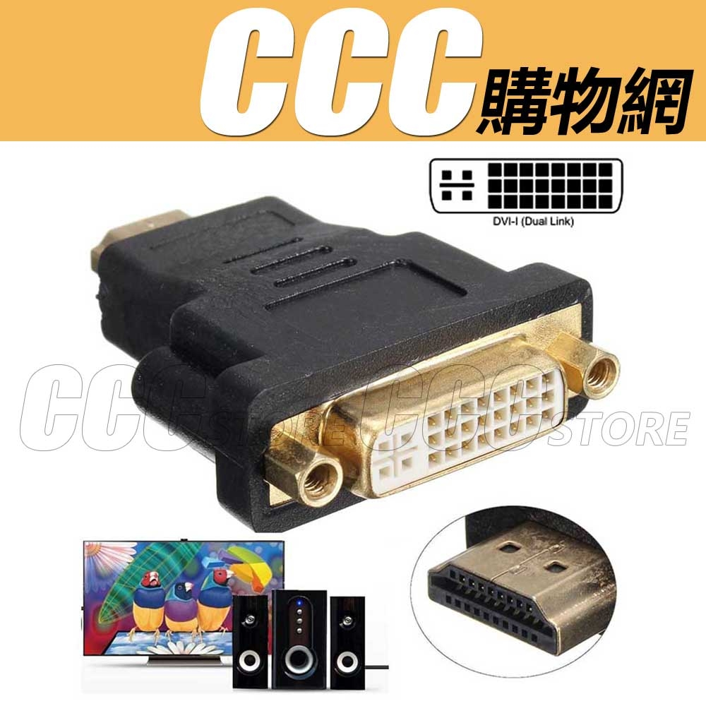 DVI 母 轉 HDMI 公 24K 鍍金轉接頭 DVI(24 5) To HDMI 鍍金端子 轉接頭