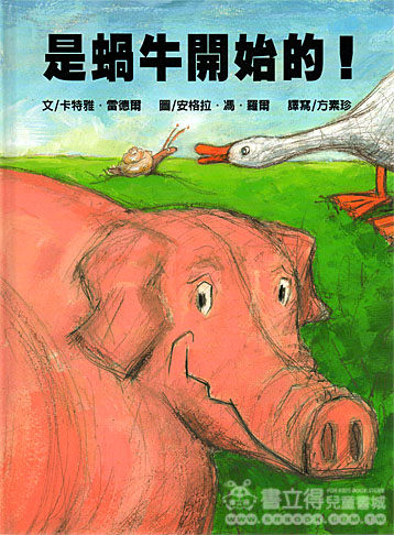 書立得-汪培珽推薦書單~是蝸牛開始的 繪本圖畫書