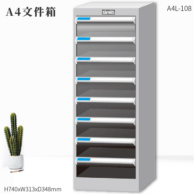 TKI A4L-108 文件箱 文件櫃 文件抽屜 收納櫃 收納抽屜 分類櫃 辦公收納 報表櫃 收納盒 文件盒