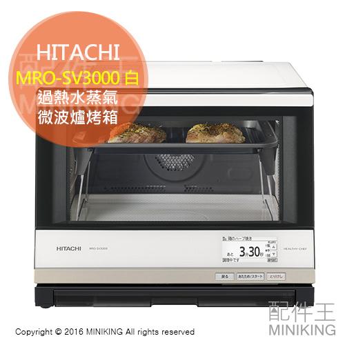 配件王代購日本製HITACHI日立MRO-SV3000白過熱水蒸氣微波爐烤箱33L烘烤燒烤