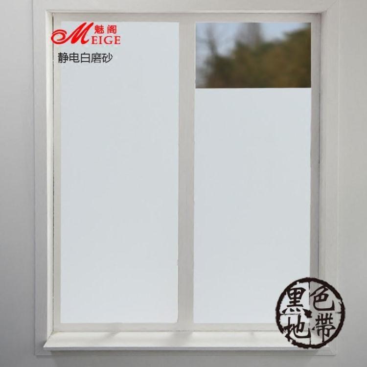 磨砂靜電玻璃貼紙透光不透明衛生間浴室窗花貼辦公室窗戶玻璃貼膜TW黑色地帶