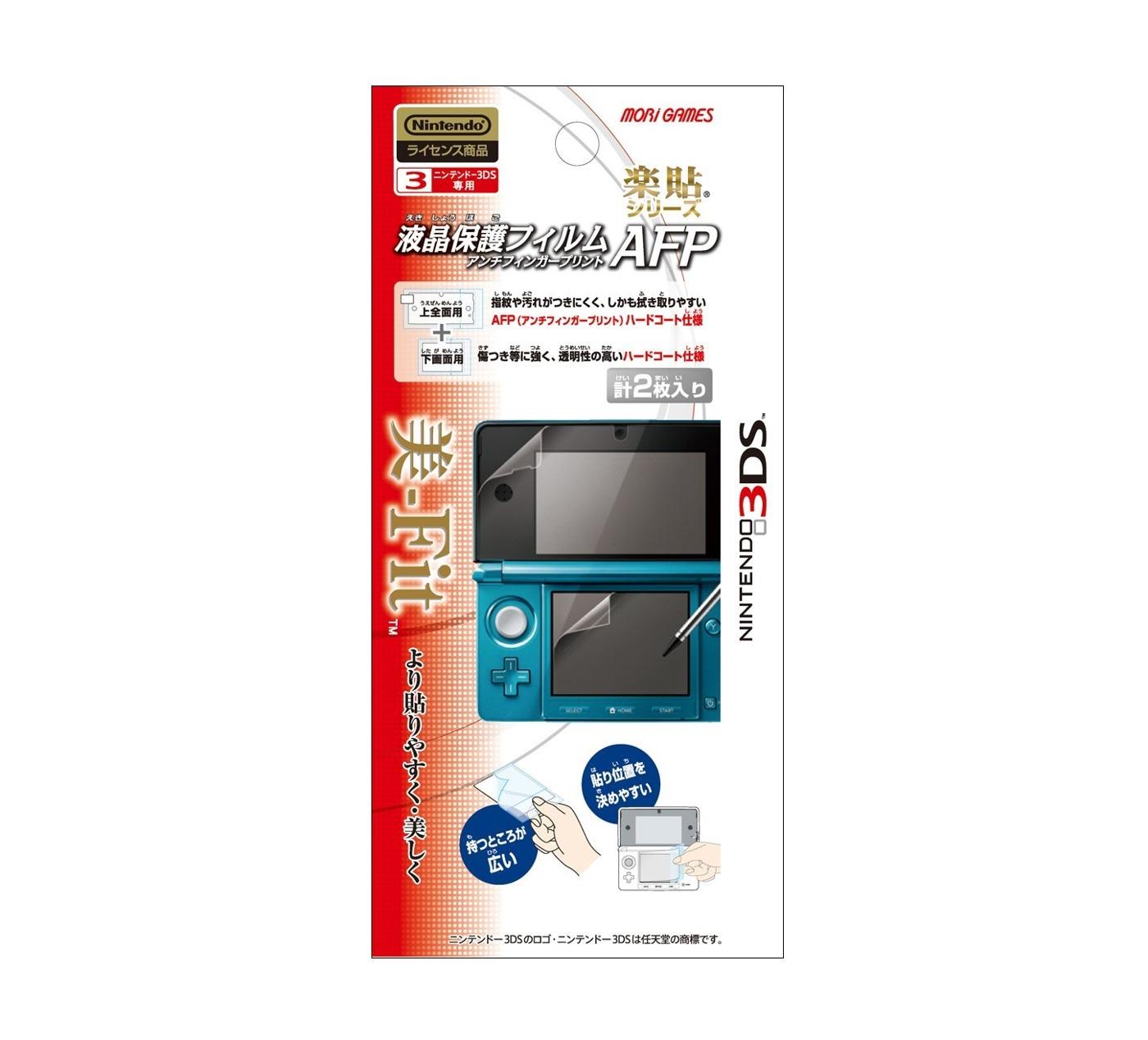 分期價3DS防指紋保護貼