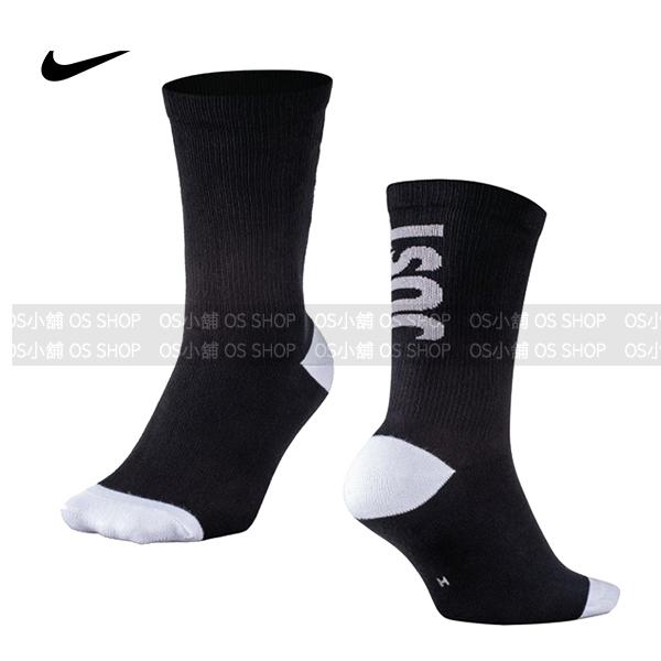 (特價) Nike JUST DO IT 長襪 SX5056-001 黑色