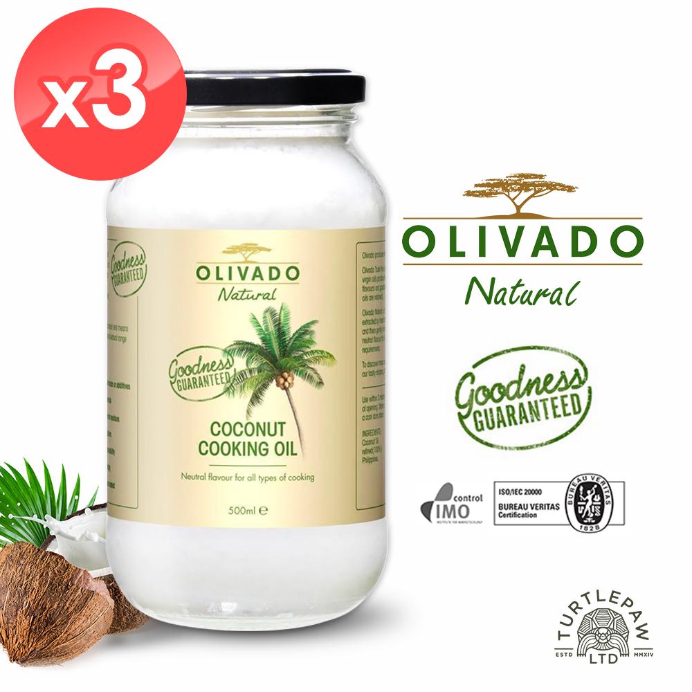 Olivado紐西蘭原裝進口椰子油3瓶500毫升*3瓶