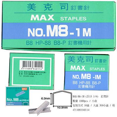 MAX 美克司 NO.M8-1M 2115 1/4  釘書針