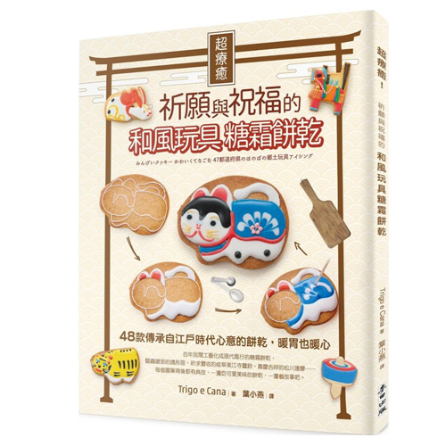超療癒祈願與祝福的和風玩具糖霜餅乾:48款傳承自江戶時代心意的餅乾暖胃也暖心