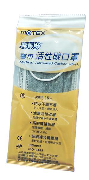 摩戴舒 平面活性碳口罩 單片裝   *維康