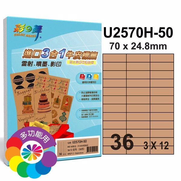 彩之舞進口3合1牛皮標籤-36格直角50張包U2570H-50