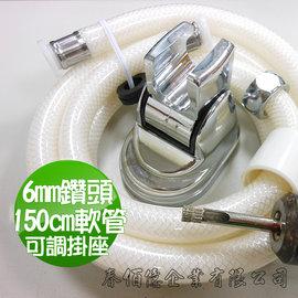 魔特萊衛浴修繕組-150cm軟管x1可調掛座x1開孔鑽頭6mmx1-浴室配件衛浴配件蓮蓬頭配件