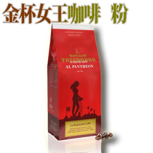 金杯女王咖啡粉250G義大利羅馬三大老咖啡鹿角老希臘金杯