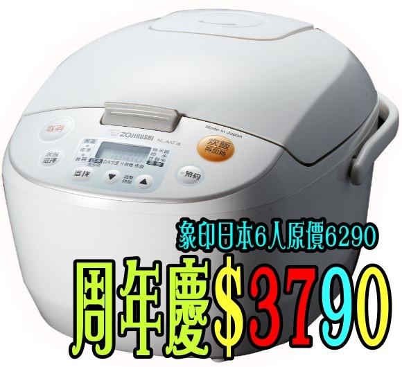週年慶破盤商品原價4790象印日本製*6人份*微電腦電子鍋NL-AAF10