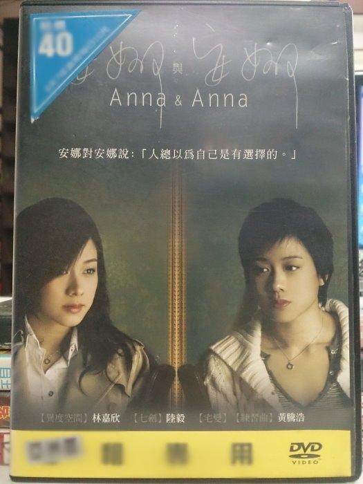 挖寶二手片-157-057-正版DVD*國片【安娜與安娜】林嘉欣*陸毅*黃騰浩
