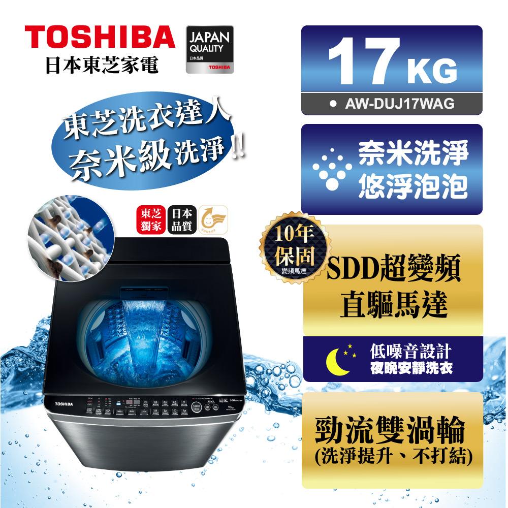 TOSHIBA 東芝 17KG 變頻奈米悠浮泡泡洗衣機 AW-DUJ17WAG