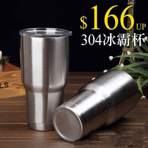 冰霸杯酷冰杯保冷杯爆冰杯900ML附密蓋100內外304美日多多