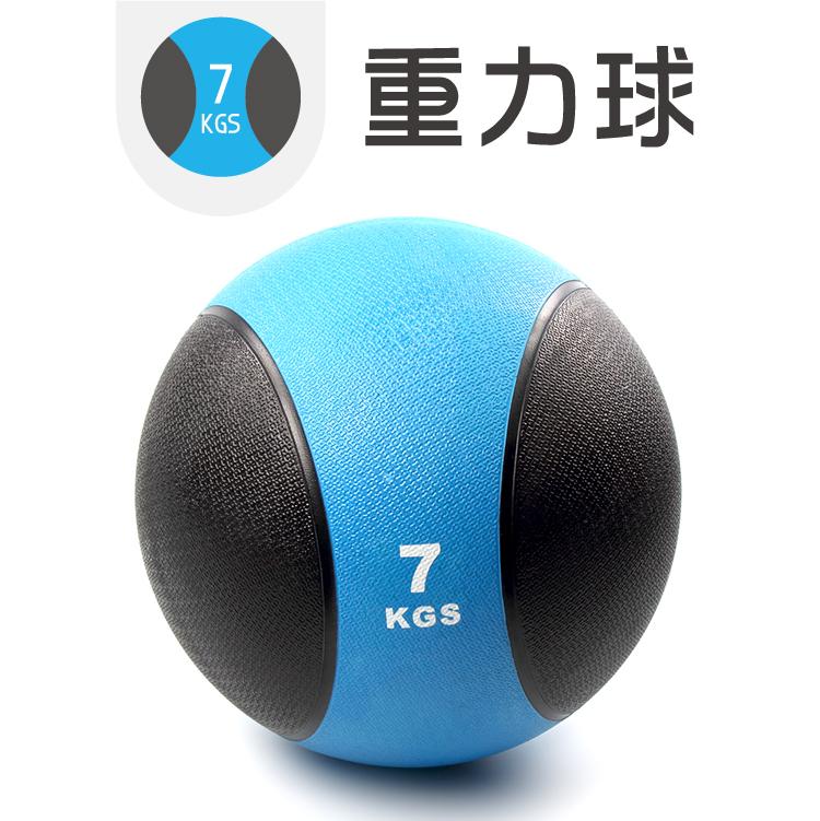 〔7KG/黑款〕橡膠重力球/健身球/重量球/藥球/實心球/平衡訓練球