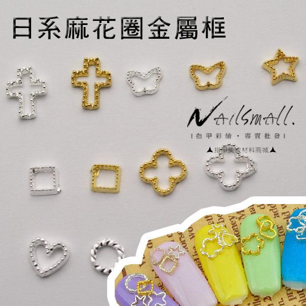 《指甲飾品》日系麻花圈金屬框(MD系列)