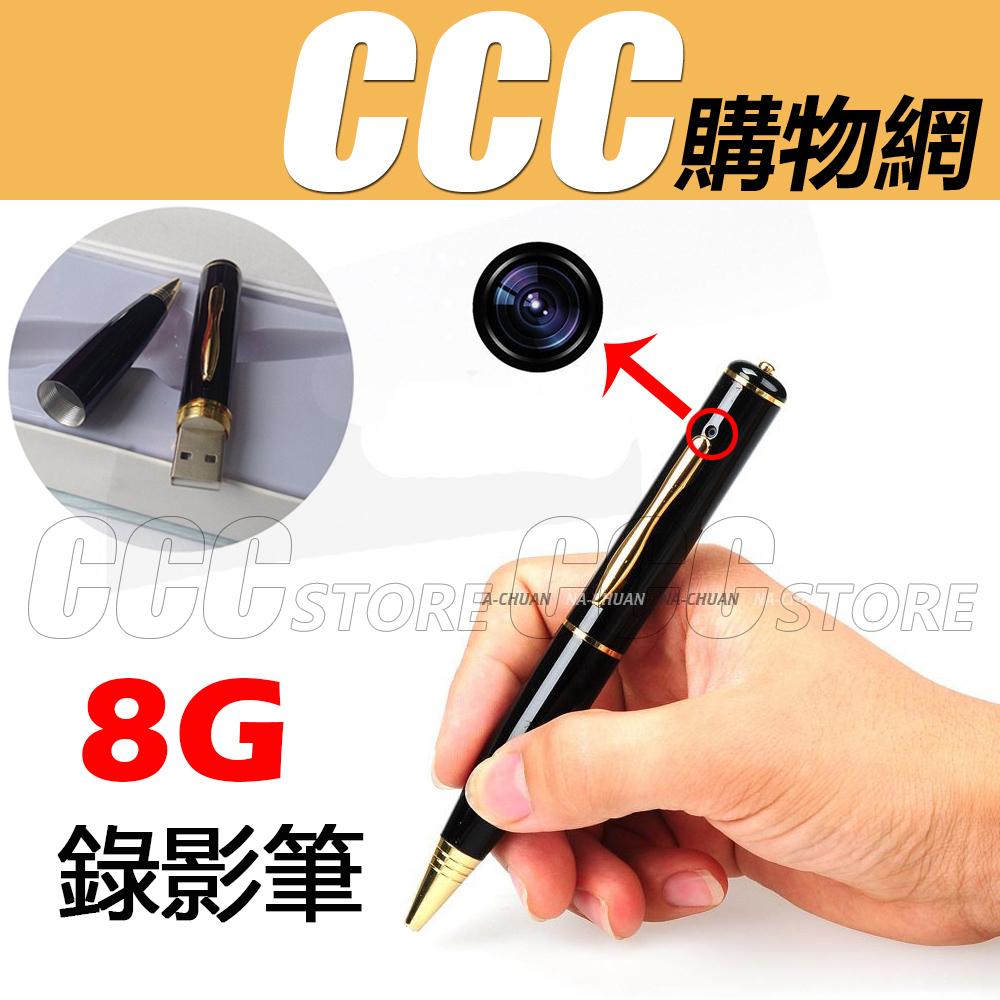 8G 針孔筆 拍攝 攝影 微型針孔攝影機 錄影筆 8GB 錄音筆