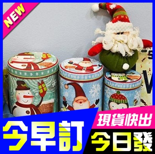 [現貨] 收納 小物 創意 過年節 圓柱 三件套 糖果 餅乾盒 雪人 過年老公公 企鵝 鐵盒