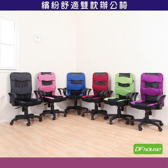 《DFhouse》索菲亞立體加長坐墊辦公椅  電腦椅 人體工學 書桌 台灣製造 免組裝 促銷特價中!!