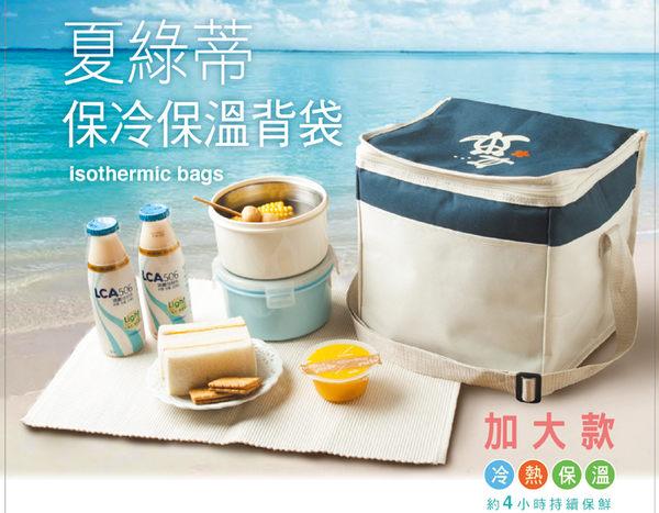 夏綠蒂保冰保溫背袋加大款保冷袋母乳袋手提袋海灘登山冰桶保冰袋K9558百貨通