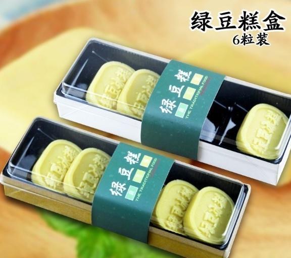 6粒裝 綠豆糕包裝盒 塑膠盒 透明盒 (厚)吸塑透明蓋蛋塑料透明 月餅盒 綠豆冰糕盒 天地盒 餅乾盒