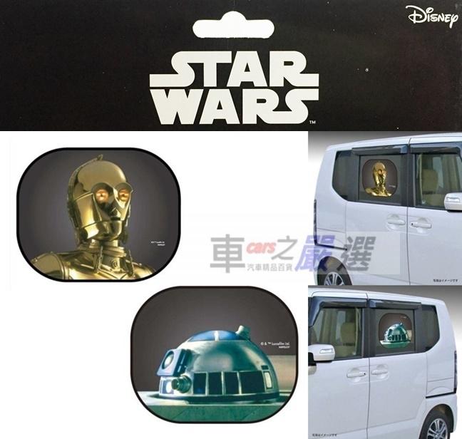 車之嚴選cars go汽車用品SW-3日本NAPOLEX STAR WARS星際大戰機器人側窗遮陽板小圓弧