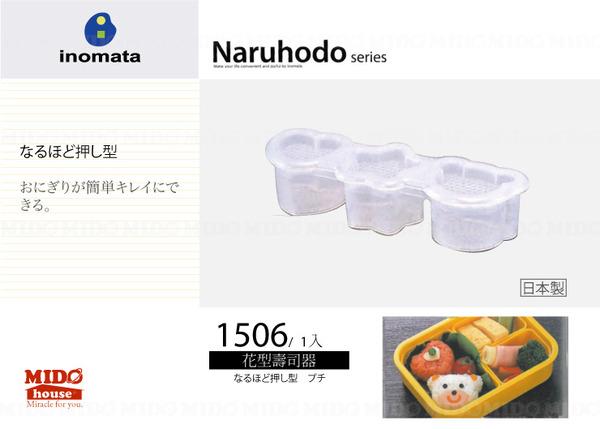 Inomata 『1506花型壽司器』《Mstore》