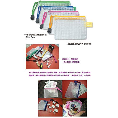 B8多功能網狀拉鏈袋WA-50007 12*8.5cm愛買