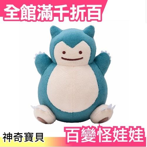 小福部屋卡比獸日本百變怪系列寶可夢娃娃神奇寶貝口袋妖怪生日禮物新品上架