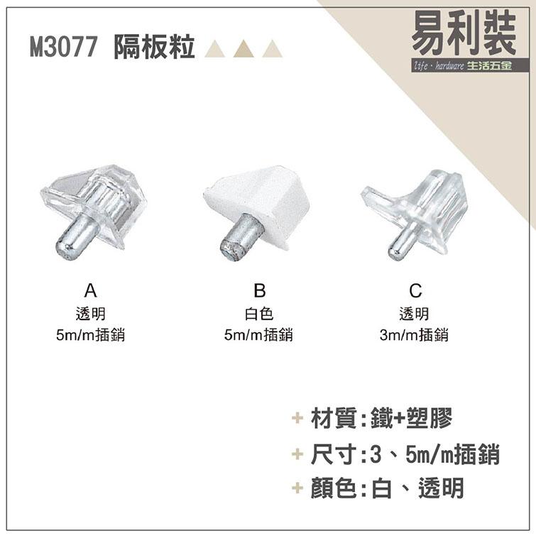 【 EASYCAN 】M3077 隔板粒 1包50顆 易利裝生活五金 層板 隔板 房間 臥房 客廳 餐廳 櫥櫃 衣櫃