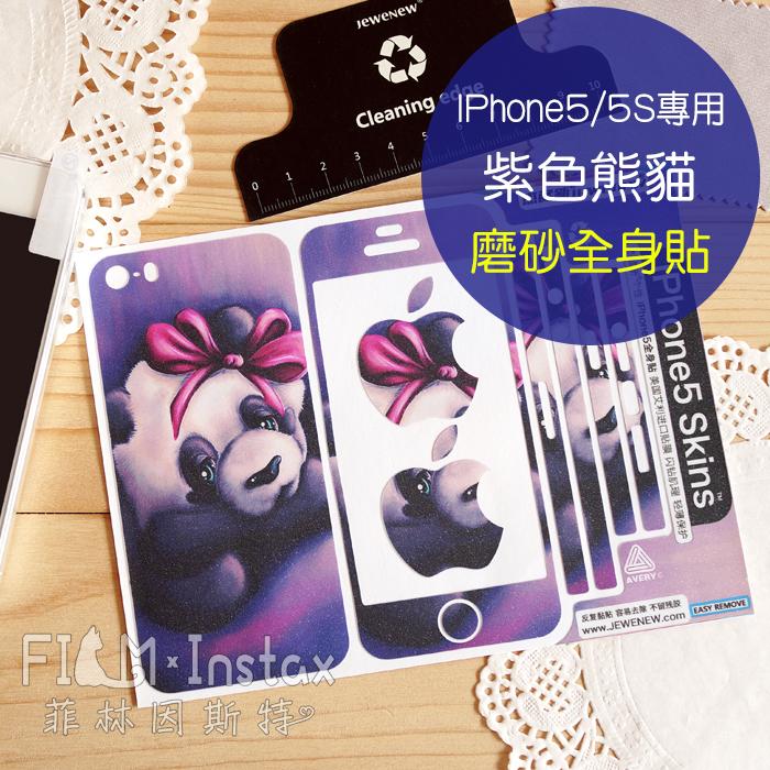 菲林因斯特《紫色熊貓全身貼》Jewenew 杰葳新 iPhone5 5S SE 磨砂全身貼 機身貼 保護貼 側邊