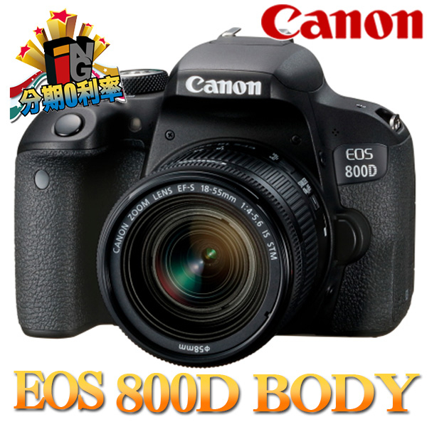 【24期0利率】CANON EOS 800D 單機身 彩虹公司貨 贈原電 redline相機包