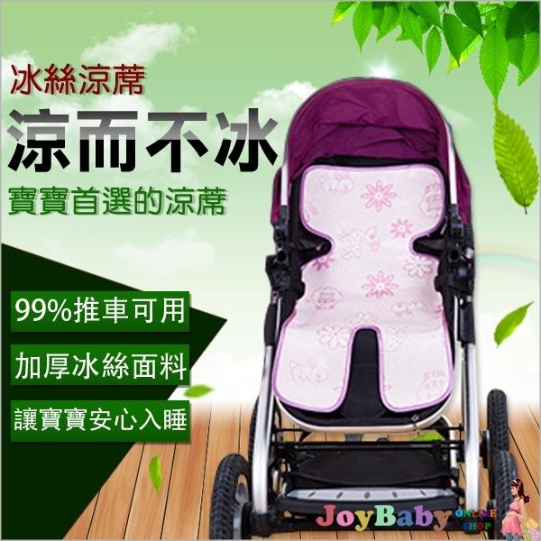 嬰兒推車冰絲涼蓆-嬰兒車涼墊坐墊-JoyBaby
