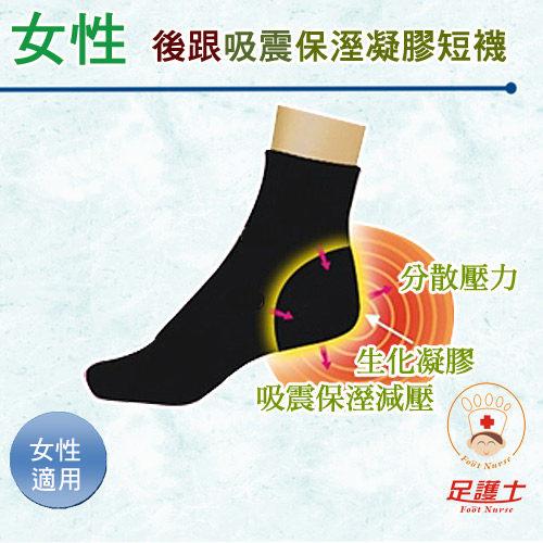 【隨時保養後腳跟,防護必備】足護士, 女性短襪, 後跟保溼凝膠保養吸震 款 - 普若Pro