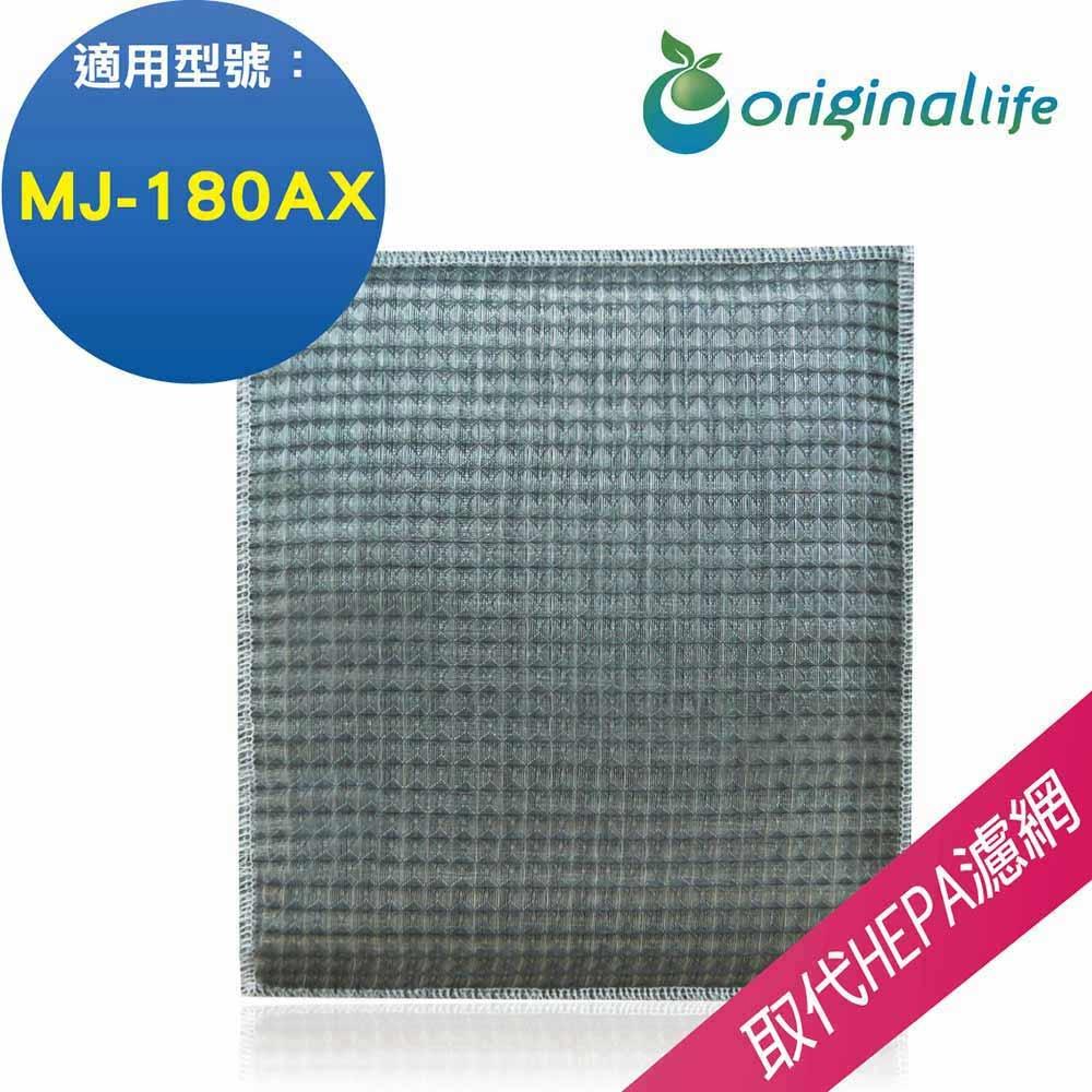 三菱 超淨化空氣除濕器濾網 MJ-180AX【Original life】長效可水洗(預購)