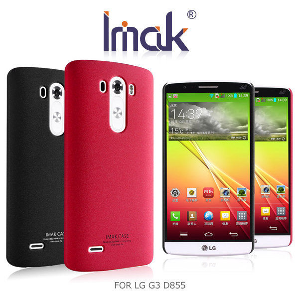 愛思摩比IMAK LG G3 D855牛仔超薄保護殼磨砂殼硬殼彩殼保護套